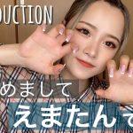 川畑愛真(えまたん)YouTubeチャンネル開設!