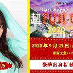 市川莉乃(りのちぃ)9/21『超FUJI-Q! 2020 ~超十代の秋まつり〜』出演決定!