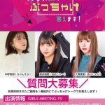 大塚愛里(あいにょん.)中野恵那(ちゃんえな)『GIRLS MEETING-TV』ゲスト出演決定!