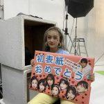 樽井みか(みかん)9/1発売Popteem10月号より専属モデル昇格!