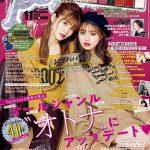 権隨玲(れあぱぴ)樽井みか(みかん)10/1発売『Popteen11月号』掲載!