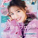 権隨玲(れあぱぴ)樽井みか(みかん)10/30発売『Popteen12月号』掲載!