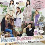 権隨玲(れあぱぴ)樽井みか(みかん)『Honeys×Popteen』全国店舗にて展開中!