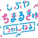 権隨玲(れあぱぴ)樽井みか(みかん)11/11『しぶやいちまるきゅうちゃんねる』ゲスト出演!