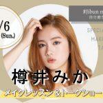 樽井みか(みかん)12/6ヴィーナスアカデミーイベント出演!