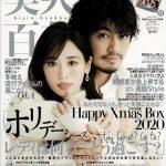 中野恵那(ちゃんえな)『美人百花』12月号掲載!