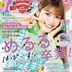 権隨玲(れあぱぴ)樽井みか(みかん)12/1発売『Popteen1月号』掲載!