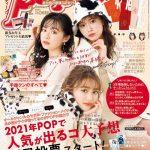 権隨玲(れあぱぴ)樽井みか(みかん)12/28発売『Popteen2月号』掲載!