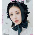 中野恵那(ちゃんえな)12/1発売『bis 1月号』掲載!