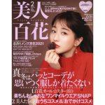 中野恵那(ちゃんえな)『美人百花』2月号掲載!