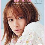 中野恵那(ちゃんえな)2/1発売『bis 3月号』掲載!