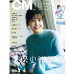 権隨玲(れあぱぴ)2/10発売『CMNOW』掲載!