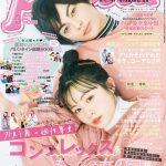 権隨玲(れあぱぴ)樽井みか(みかん)2/1発売『Popteen3月号』掲載!