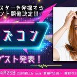 樽井みか(みかん)4/25 『#バズコン』出演決定!