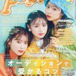 権隨玲(れあぱぴ)樽井みか(みかん)3/1発売『Popteen4月号』掲載!