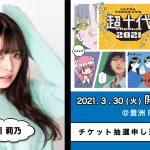 市川莉乃(りのちぃ)3/30『超十代2021 PREMIUM』出演決定!