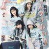権隨玲(れあぱぴ)樽井みか(みかん)4/1発売『Popteen5月号』掲載!